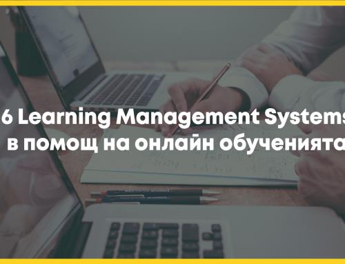 6 Learning Management Systems  в помощ на онлайн обученията