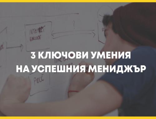 3 ключови лидерски умения за успешно управление на екипи